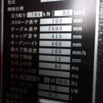 AMADA HDS-8025NT
