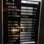 AMADA Iron Worker IW-45Ⅱ