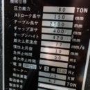 アマダ FBDⅢ-8025LD