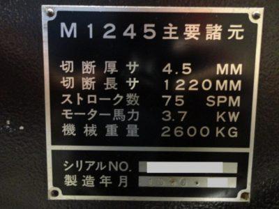 アマダ M-1245