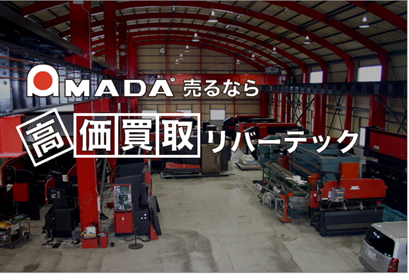 アマダ 買取 タレパン ベンダー ブレーキ シャーリング PEGA RG FBD COMA
