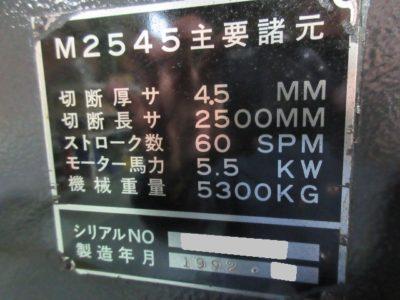 アマダ M-2545