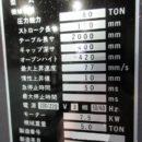 アマダ FBDⅢ-8020LD