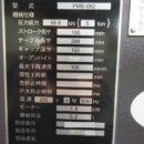 アマダ FMB-062